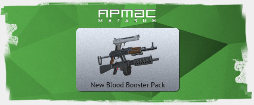 Новинка в «Армасе» — New Blood Booster Pack