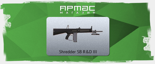 Новинка в «Армасе» — Shredder SB R&D III