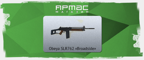 Новинка в «Армасе» — Obeya SLR762 «Broadside»