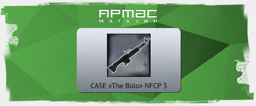 Новинка в «Армасе» — CASE «The Bolo» NFCP 3