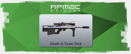 Новинка в «Армасе» — Death & Taxes Pack