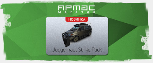 Новинка в «Армасе» — Juggernaut Strike Pack
