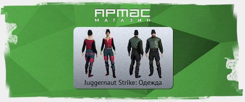 Juggernaut Strike Pack — Фаза 3