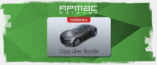 Новинка в «Армасе» — Cisco Uber Bundle