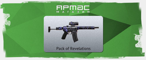 Pack of Revelations — Фаза 3
