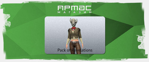 Pack of Revelations — Фаза 4