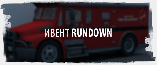 Ивент «Rundown»
