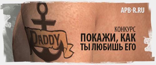 Конкурс «Tattoo 4 Dad»
