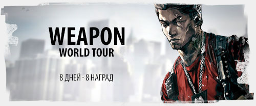Weapon World Tour №2 — 8 дней, 8 наград