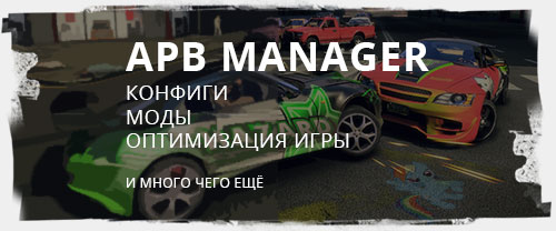 APB Manager — вместо Advanced APB Launcher