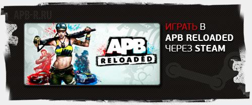 apb reloaded как скачать через steam