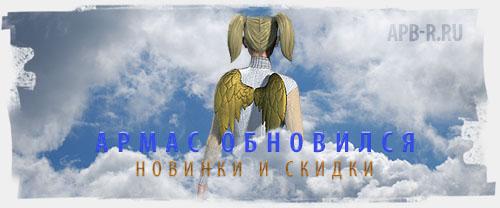 Временно в «Армасе» — Ангельский наряд