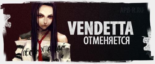 Разработка APB Vendetta приостановлена