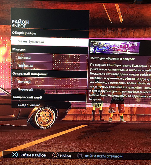 apb-ps4-new-dis-select.jpg
