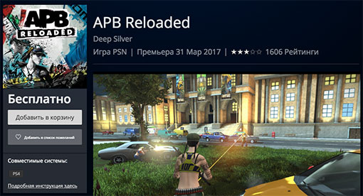 APB Reloaded на PS4 Официальный сайт PlayStation Store Россия