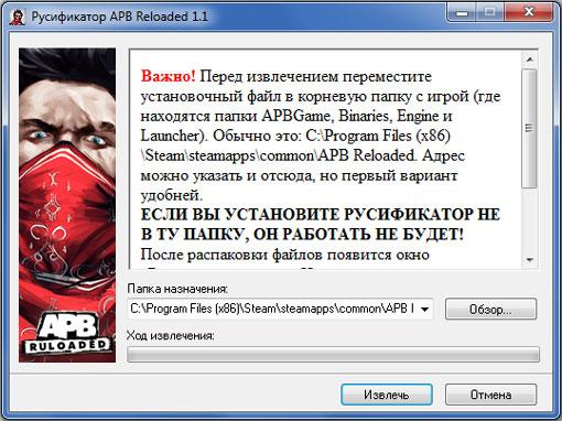 Как reloaded сделать на русском