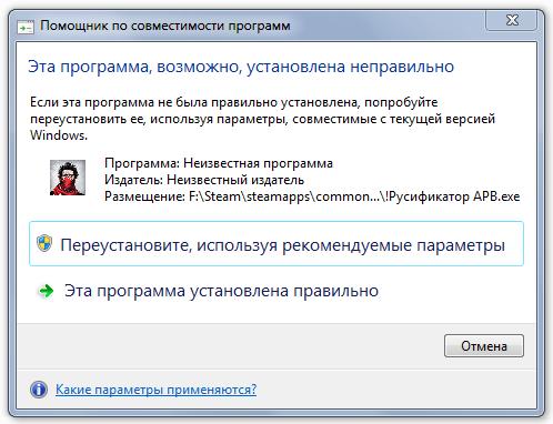 Эта программа, возможно, установлена <strong>как сделать русское меня в apb reloaded</strong> неправильно